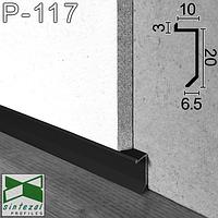 Скрытый алюминиевый плинтус теневого шва, 20х10х2500мм. Плинтус встроенный низкий. Черный