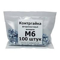 Контргайка с фторопластовым вкладышем М6 (упаковка 100шт.), фото 1