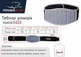Пояс для важкої атлетики PowerPlay 5425 Сірий (Неопрен) L, фото 7