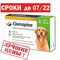 Simparica для собак массой 20-40 кг | от блох и клещей Zoetis Симпарика 3 шт