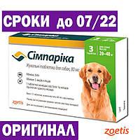 Таблетки Simparica для собак массой 20-40 кг | жевательные таблетки от блох и клещей Zoetis Симпарика 3 шт