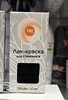 Лак-фарба для стемпинга Yre чорна 12мл