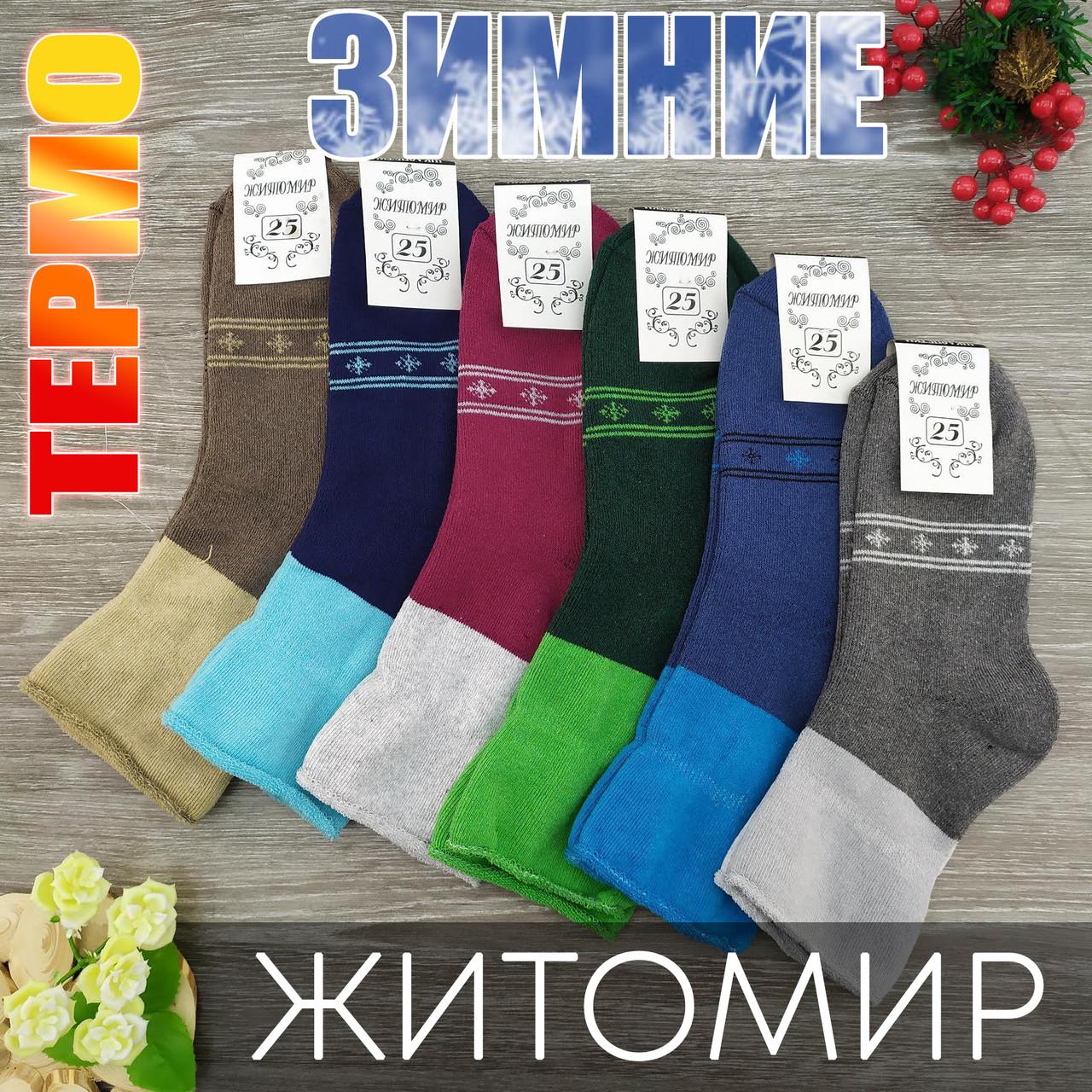 Носки махровые 2 сорт медицинские Житомир ассорти 20039684