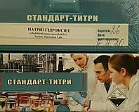Стандарт-титри натрій гідроксид (фіксаналі)