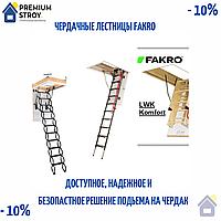 Дерев'яні сходи на горище Fakro LWK Komfort H 280 60х120