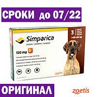Таблетки Симпарика для собак массой 40-60 кг в упаковке 3 шт