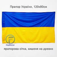 Флаг Украины, 120х80 см, флажная сетка, карман на древко