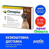 Simparica 120 мг для собак массой 40-60 кг | от блох и клещей Симпарика - 3 шт