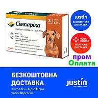 Simparica 20 мг для собак массой 5-10 кг | от блох и клещей Симпарика 3 шт
