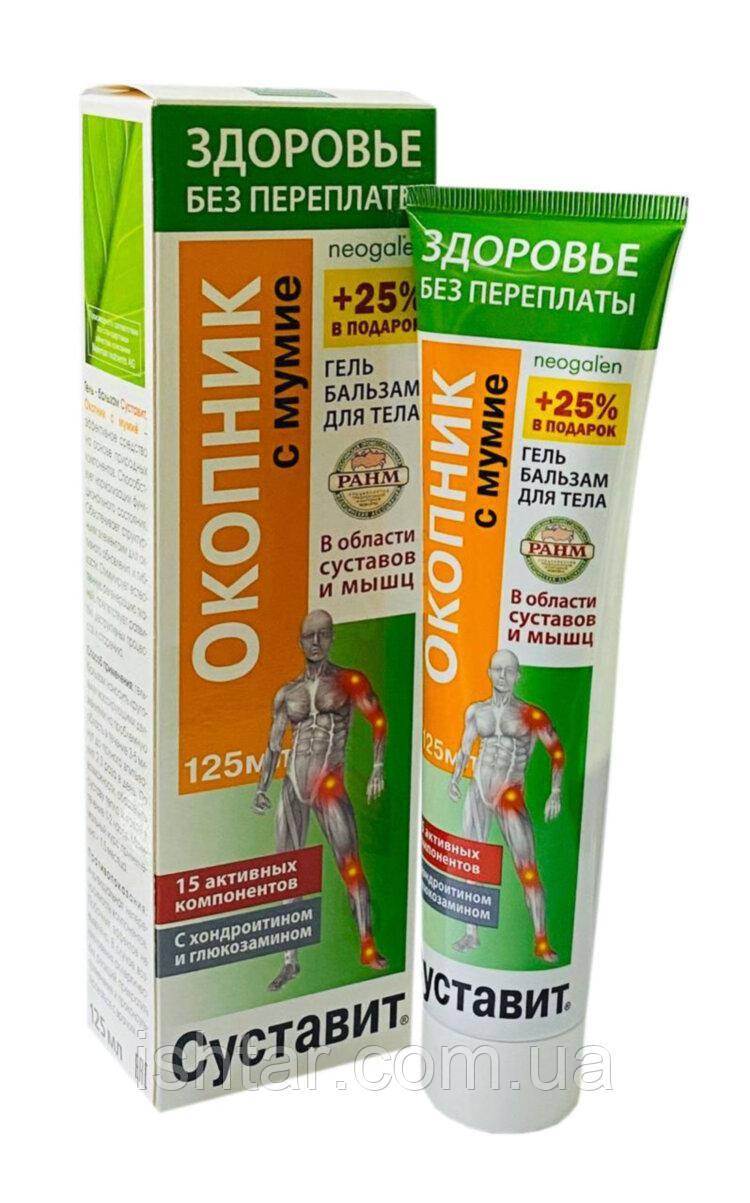 Суставит Окопник (мумие) гель-бальзам д/тела 125мл