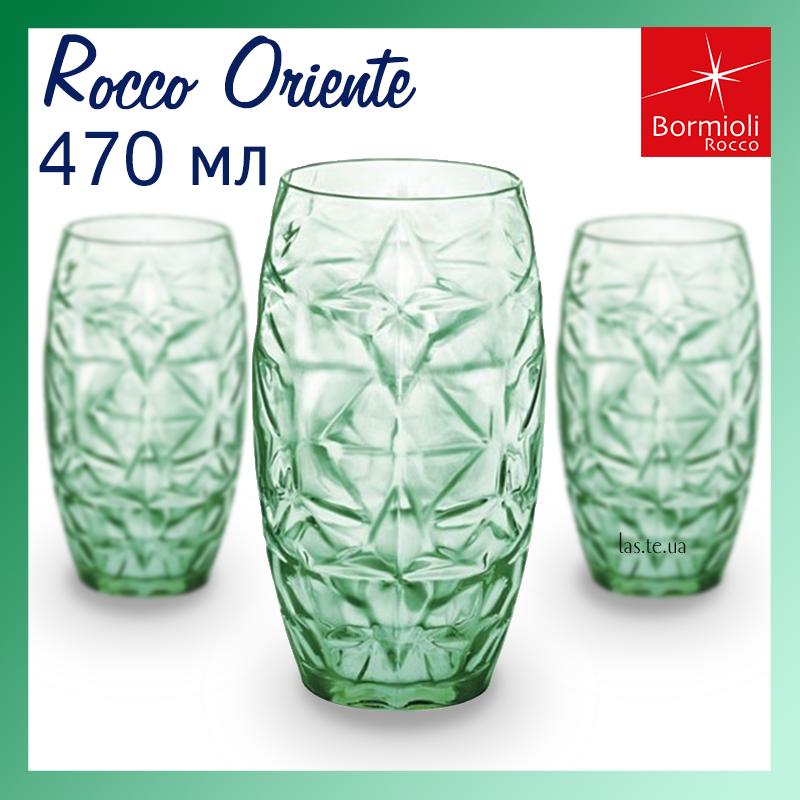 Cтакан высокий Bormioli Rocco Rocco Oriente зеленая 470мл стекло