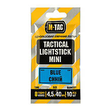 M-Tac химсвет 4,5х40 мм (10 шт) Синий
