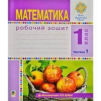 Математика 1 клас Робочий зошит. Ч. 1 (до підручника Будна.)НУШ