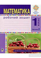 Математика 1 клас Робочий зошит. Ч. 2 (до підручника Будна.)НУШ