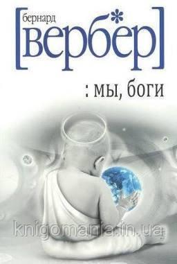 """Книга """"Мы, Боги"""" Бернар Вербер"""