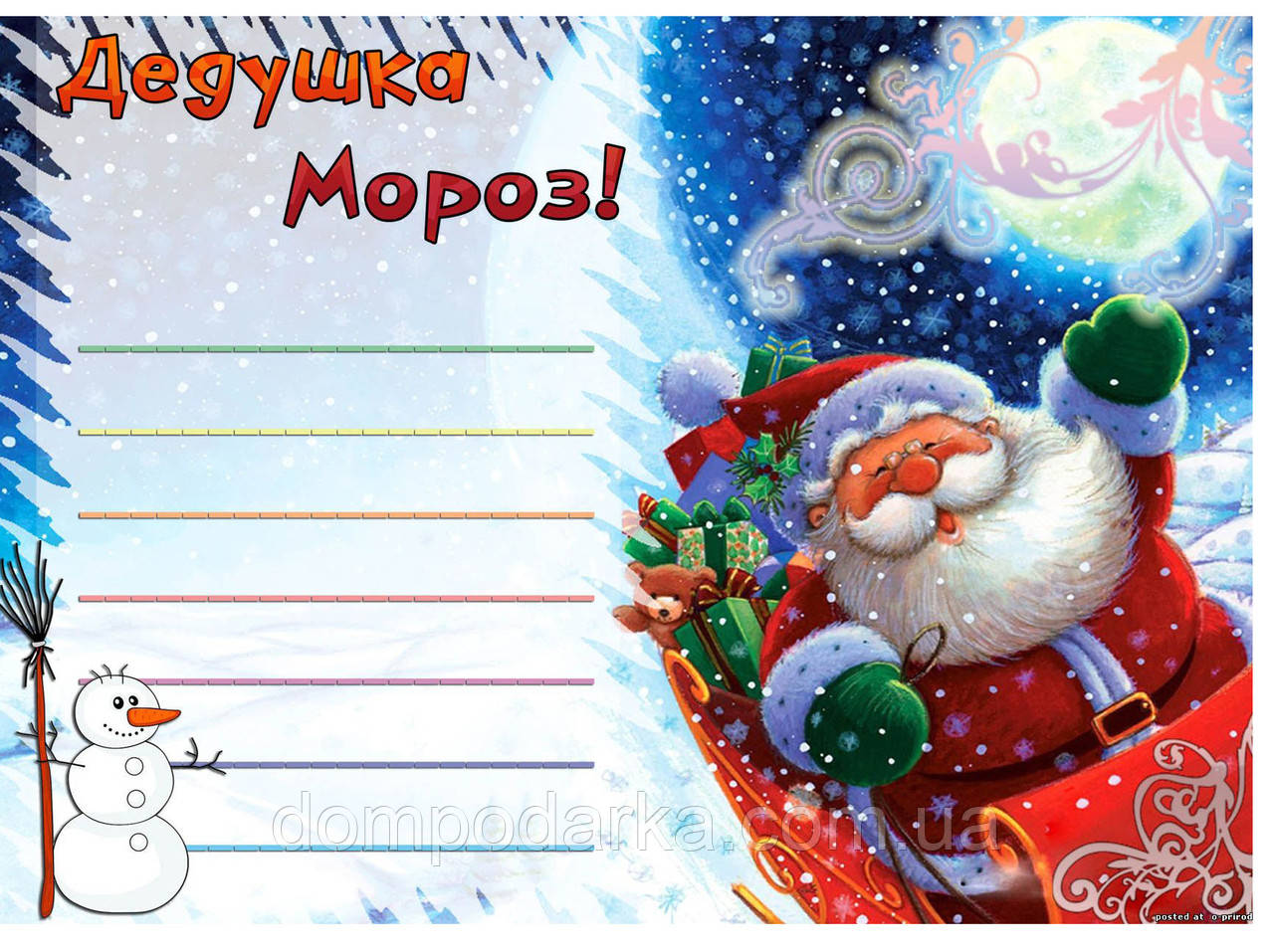 Новогоднее Письмо Бланк Деду Морозу, Санта Клаусу!