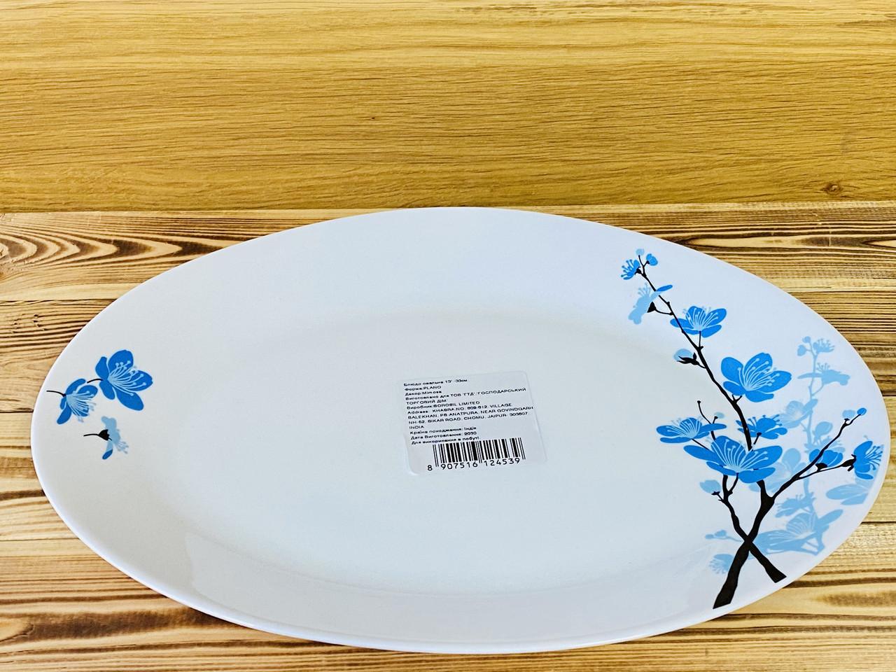 Блюдо овальное стеклокерамическое 33 см Larah Plano Mimosa Borosil