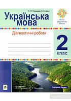 Українська мова. 2 клас. Діагностичні роботи. НУШ