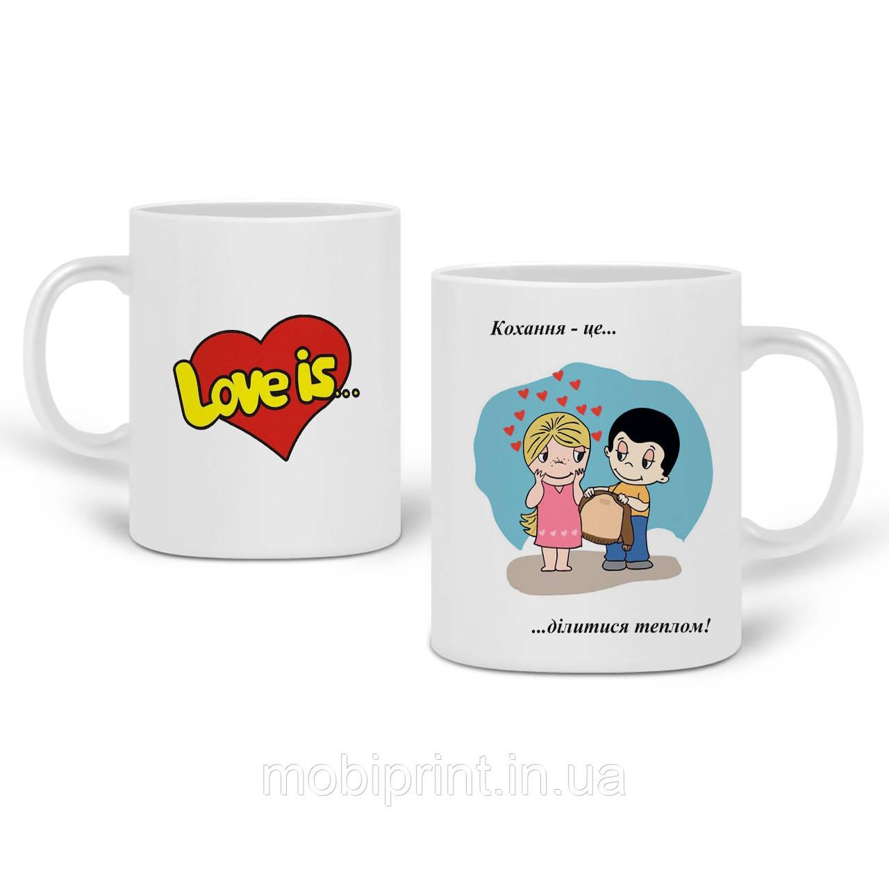 Кружка Love is 330 мл Чашка Керамическая (20259-1304)
