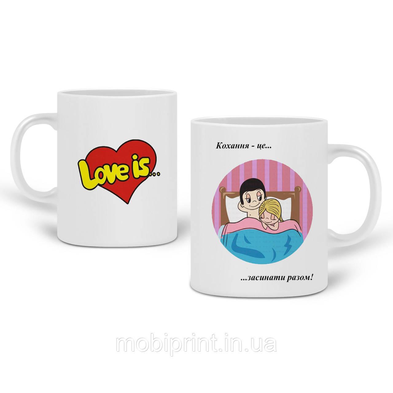 Кружка Love is 330 мл Чашка Керамическая (20259-1313)