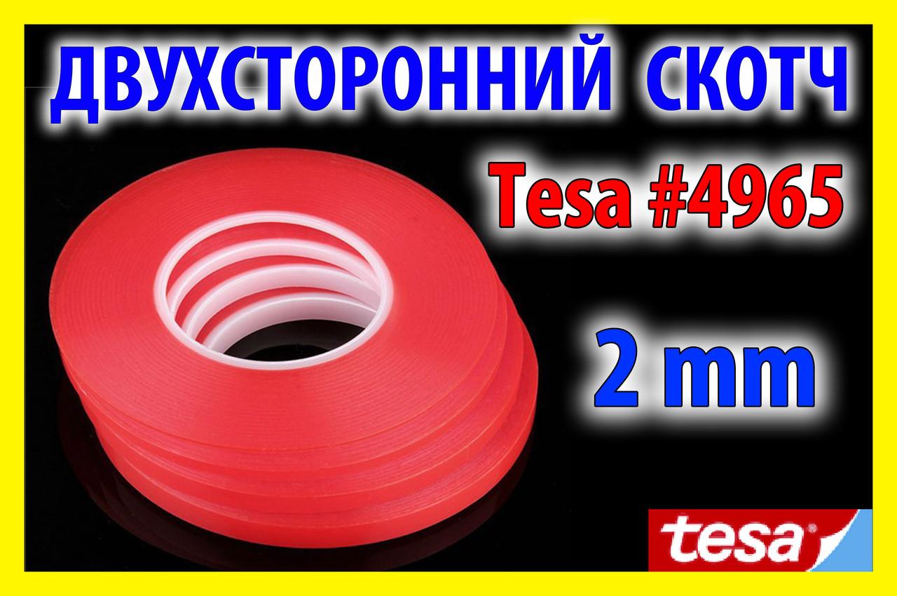 Двухсторонний скотч Tesa #4965 _2mm х 50м прозрачный лента сенсор дисплей термо LCD - Интернет-магазин SeMMarket в Черкассах