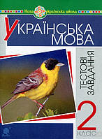 Українська мова. 2 клас. Тестові завдання. НУШ