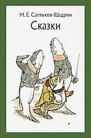 Сказки для детей изрядного возраста - Михаил Салтыков-Щедрин (978-5-9268-2839-6)