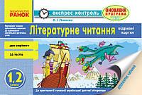 Электронный конструктор урока Ранок Літературне читання 1-2 кл Укр 269094, КОД: 1129197