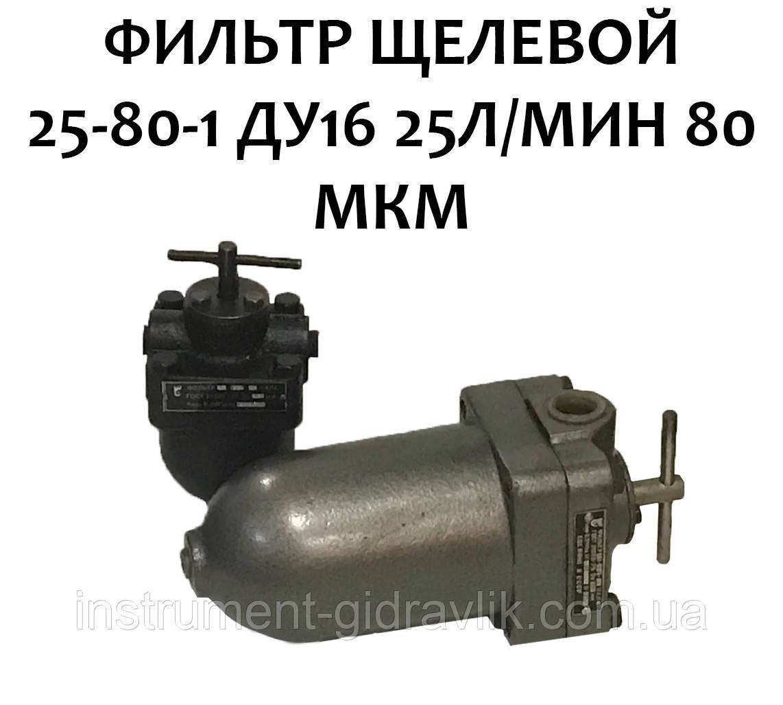 Щілинний фільтр 25-80-1 Ду16 25л/хв 80мкм