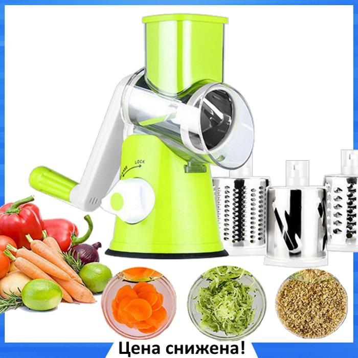 Овощерезка мультислайсер Tabletop Drum Grater Kitchen Master - Ручная терка шинковка для овощей и фруктов