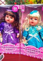 Кукла Интерактивная Маленькая Пани с мишкой (45 см.) Украинский язык 120 фраз, фото 1