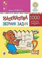 Математика. 2 клас. Збірник 1000 сюжетних задач НУШ