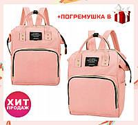 Рюкзак- органайзер для мам Living Traveling Share Розовый