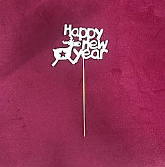 Топпер  Happy new year