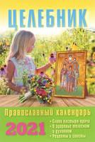 Целебник. Православный календарь на 2021 год, фото 1