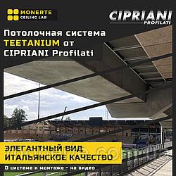 Подвесная потолочная система TEETANIUM от CIPRIANI Profilati
