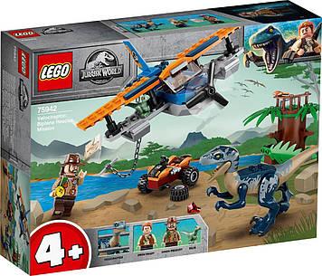 Lego Jurassic World Велоцираптор Спасение на Биплане