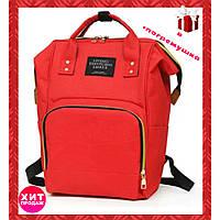 Рюкзак- органайзер для мам Living Traveling Share Красный