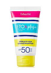 Отзывы (16 шт) о Faberlic Крем для лица солнцезащитный SPF 50 LETO&plage арт 2121