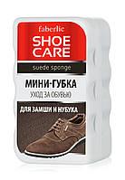 Faberlic Мини-губка для замши и нубука Shoe Care арт 11560