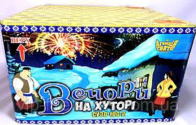 "Салютная установка на 100 зарядов""Вечера на хуторе"" 30 Калибр СУ 30-100"