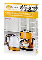 Отзывы (69 шт) о Faberlic Концентрированное средство от накипи для чайников и кофемашин Дом арт 11259