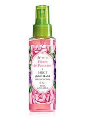 "Faberlic Мист для тела ""Роза & фиалка"" Fleurs de Provence арт 8386"
