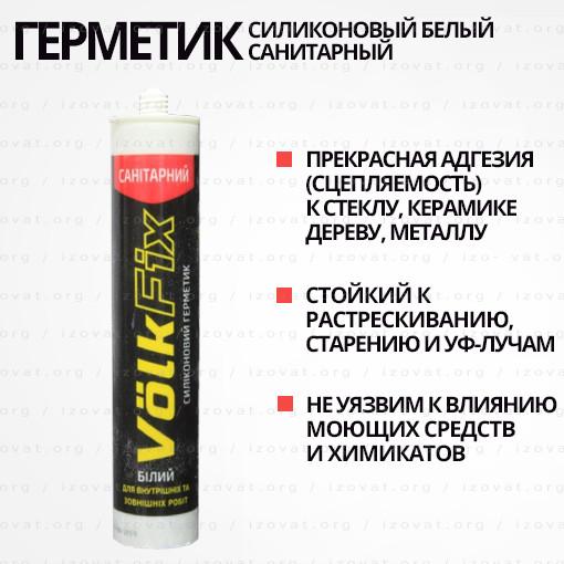 Силіконовий герметик VOLKFIX (ВолкФикс) санітарний білий
