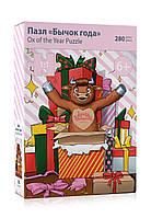 Faberlic Пазл Бычок года для детей Lovely Moments арт 910141
