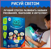 Набор для творчества Рисуй Светом А5 Доска для рисования для детей Планшет Набор Рисование в темноте, фото 1
