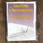 Водонепроникний Наматрацник на кутових гумках (білий)