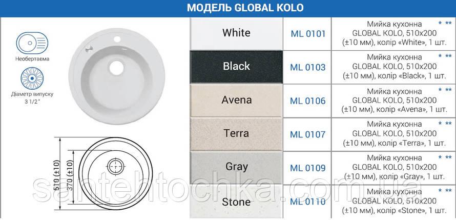 "Мийка кухонна GLOBAL KOLO, 510х200 (+- 10мм),колір ""Avena"", фото 2"