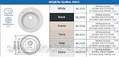 """Мийка кухонна GLOBAL KOLO, 510х200 (+- 10мм), колір """"Gray"""""""