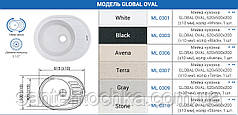 "Мийка кухонна GLOBAL OVAL, 620х500х200 (+- 10мм), колір ""Gray"""